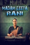 મેડમ ગીતા રાની ફિલ્મ રિવ્યૂ by Gal Divya in Gujarati
