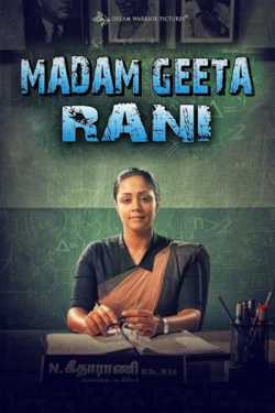 madem geeta rani by Gal Divya in Gujarati