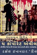 ધ કોર્પોરેટ એવીલ - પ્રકરણ-13 by Dakshesh Inamdar in Gujarati