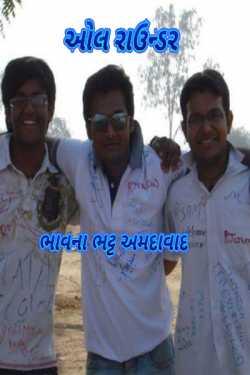 all roundar by Bhavna Bhatt in Gujarati