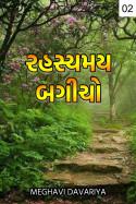 રહસ્યમયબગીચો- 2 by Meghavi Davariya in Gujarati