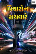 વિચારના સથવારે  -  2 - સ્ત્રી-  એક નવું  પગરણ. by HETAL a Chauhan in Gujarati