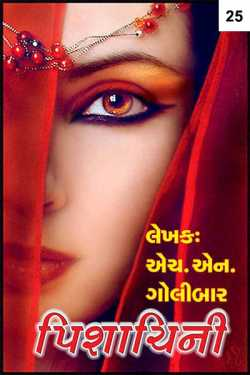 Pishachini - 25 by H N Golibar in Gujarati