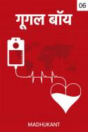 Madhukant द्वारा लिखित  गूगल बॉय - 6 बुक Hindi में प्रकाशित