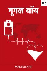 गूगल बॉय by Madhukant in Hindi