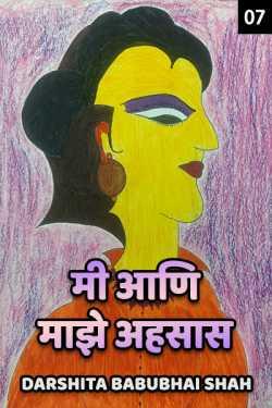 Mi aani majhe ahsaas - 7 by Darshita Babubhai Shah in Marathi