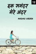 इक समंदर मेरे अंदर - 12 by Madhu Arora in Hindi