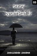 नश्तर खामोशियों के - 5 - अंतिम भाग by Shailendra Sharma in Hindi