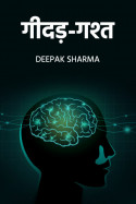 गीदड़-गश्त by Deepak sharma in Hindi