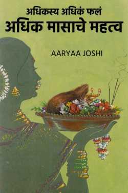 Adhikashy adhikan falam by Aaryaa Joshi in Marathi