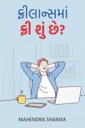 ફ્રીલાન્સમાં ફ્રી શું છે? by Mahendra Sharma in Gujarati