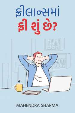 What is Free in Freelance by Mahendra Sharma in Gujarati