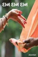 દાન દાન દાન by Ashish in Gujarati