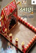 આણું - 4 by મુકેશ રાઠોડ in Gujarati