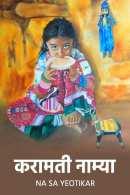 करामती नाम्या By Na Sa Yeotikar