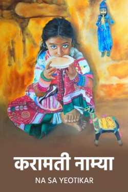 karamati namya by Na Sa Yeotikar in Marathi