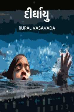 Dirghaayu by Rupal Vasavada in Gujarati