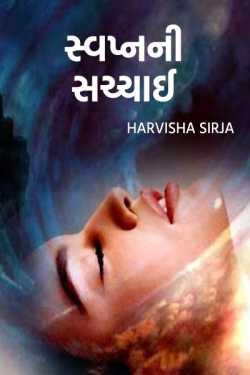 The truth of the dream by HARVISHA SIRJA in Gujarati