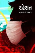 દહેશત by Abhijit Vyas in Gujarati