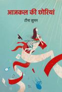 आजकल की छोरियां by टीना सुमन in Hindi