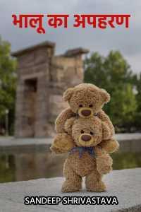 भालू का अपहरण