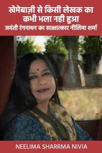 खेमेबाज़ी से किसी लेखक का कभी भला नही हुआ - जयंती रंगनाथन का साक्षात्कार नीलिमा शर्मा
