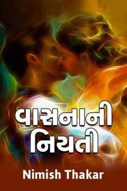 વાસનાની નિયતી by Nimish Thakar in :language