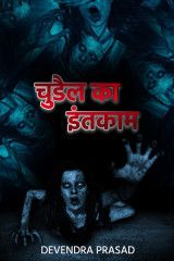 चुडैल का इंतकाम by Devendra Prasad in Hindi