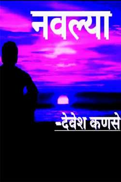 navalya by Devesh Kanase in Marathi