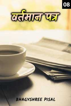 news paper 8 by Bhagyshree Pisal in Marathi