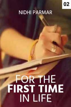 For the first time in life - 2 by Nidhi Parmar in English