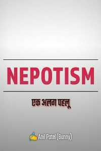 Nepotism: एक अलग पहलू