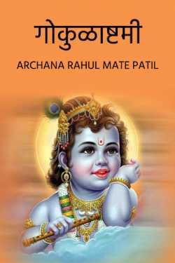 gokulashtami by Archana Rahul Mate Patil in Marathi