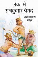 राजनारायण बोहरे द्वारा लिखित  लंका में  राजकुमार  अंगद बुक Hindi में प्रकाशित