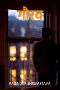 rajendra shrivastava द्वारा लिखित  गौरव बुक Hindi में प्रकाशित