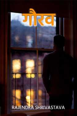 GOURAV by rajendra shrivastava in Hindi