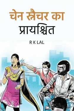 Atonement of a Chain Snatcher by r k lal in Hindi