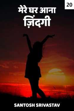 Mere ghar aana jindagi - 20 by Santosh Srivastav in Hindi