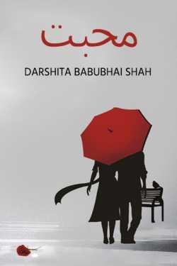 Love by Darshita Babubhai Shah in Urdu