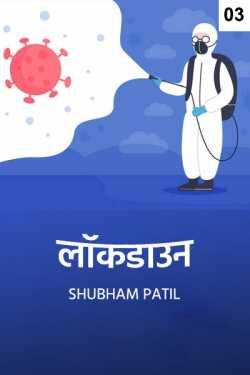 Lockdown - 3 by Shubham Patil in Marathi