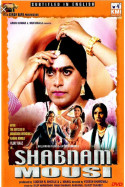 शबनम मौसी (फ़िल्म समीक्षा) by Vinay Panwar in Hindi