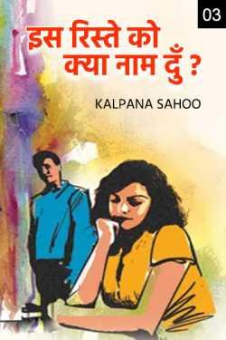 is rishte ko kya naam du - 3 by Kalpana Sahoo in Hindi
