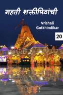 Vrishali Gotkhindikar यांनी मराठीत महती शक्तीपिठांची भाग २० - अंतिम भाग
