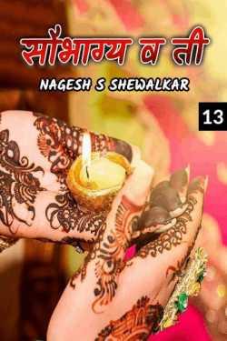 Saubhagyavati - 13 by Nagesh S Shewalkar in Marathi