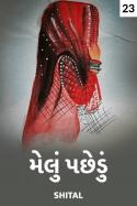 મેલું પછેડું - ભાગ ૨૩ - છેલ્લો ભાગ by Shital in Gujarati