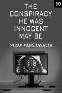 The conspiracy he was innocent may be (coniuratio) - 10 by Nirav Vanshavalya in Gujarati