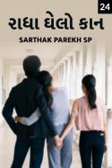રાધા ઘેલો કાન - 24 by sarthak Parekh Sp in Gujarati
