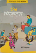 The चिरकुट्स- आलोक कुमार by राजीव तनेजा in Hindi