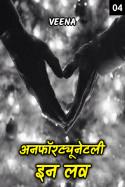 अनफॉरट्यूनेट ली इन लव ( चलो फिर मिलते है) - 4 by Veena in Hindi