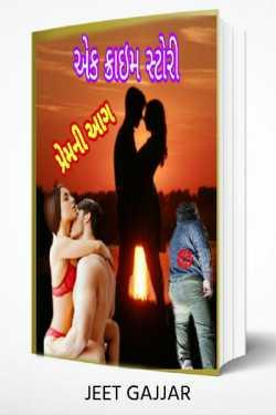 premni aag by Jeet Gajjar in Gujarati